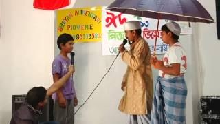 getlinkyoutube.com-প্রবাসে বেঁড়ে উঠা ক্ষুদে শিল্পীদের অভিনয় করা কৌতুক