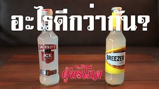 getlinkyoutube.com-ผู้บริโภค Ep.19: Smirnoff Vs. Breezer(Bacardi) อะไรดีกว่ากัน?