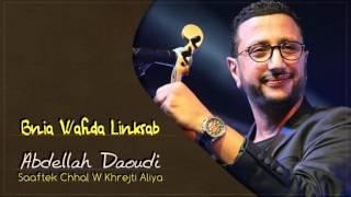 getlinkyoutube.com-Abdellah Daoudi - Bnia Wahhda Linksab (Official Audio) | 2011 | عبدالله الداودي - بنية وحدة لي نكساب