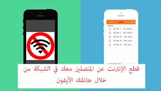 getlinkyoutube.com-كيفية قطع الانترنت عن المتصلين معك في نفس شبكة