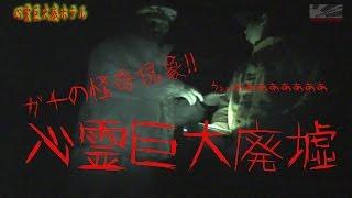 getlinkyoutube.com-【ガチの怪奇現象】心霊巨大廃墟で幽霊を挑発して起きた現象がヤバすぎる!