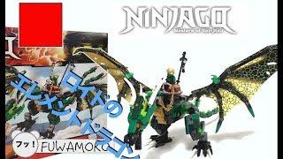 getlinkyoutube.com-【レゴ】さらに恐竜っぽく進化したロイドのエレメントドラゴン! ニンジャゴー 天空の海賊 Lego Ninjago Lloyd's Green NRG DRAGON 70593