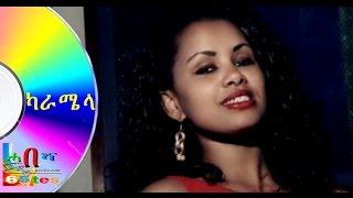 Fiyori Kesete ''Keramela'' New Eritrean Music 2017
