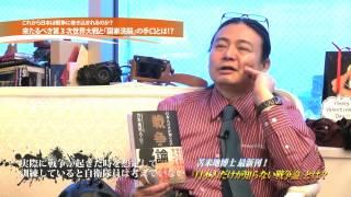getlinkyoutube.com-苫米地英人最新刊『日本人だけが知らない戦争論』とは?
