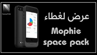 مراجعة لغطاء الآيفون Mophie space pack