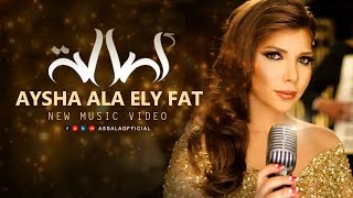 Assala - Aisha Ala Elly Fat  | آصالة - عايشة على اللي فات  [Official Music Video]