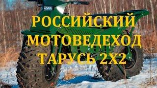 getlinkyoutube.com-МОТОВЕЗДЕХОД ТАРУСЬ 2Х2    ATV 2X2 TARUS