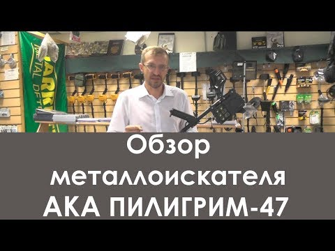 Видео обзор металлоискателя АКА Пилигрим-47