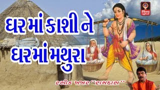 getlinkyoutube.com-Hemant Chauhan - Ghar Ma Kashi Ne Ghar Ma Mathura - Gujarati Bhajan 2016 - Gujarati Non Stop Bhajan