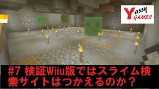 getlinkyoutube.com-#7 【検証】WiiU版マインクラフトでスライムチャンク検索サイトは使えるのか?