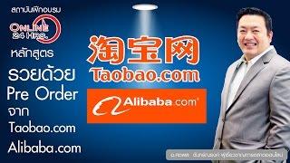getlinkyoutube.com-ขายอะไรดี- ขายของออนไลน์ ตอน เช็คสินค้าใน Taobao.com และ Alibaba.com