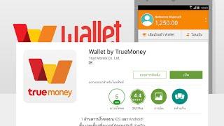 getlinkyoutube.com-Wallet by truemoney ทรูมันนี่ อีวอลเล็ท