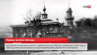 Первые мечети Москвы