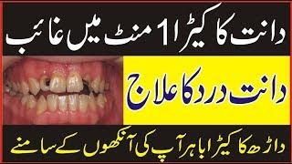 Dant Ke Keede Ka ilaj in Urdu | Cavity Remove Karne Ka Tarika in Urdu/Hindi Health Tips By AG