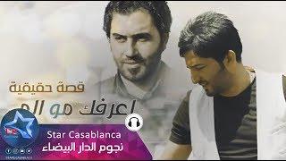 getlinkyoutube.com-ياسر عبد الوهاب والشاعر علي المحمداوي - اعرفك مو الي