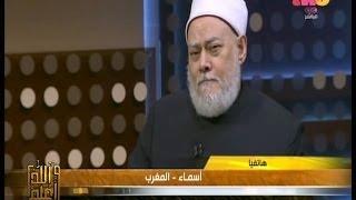 getlinkyoutube.com-#والله_أعلم | الحلقة الكاملة 4 - مارس - 2014 | التحرش #الجنسي في المجتمع المصري