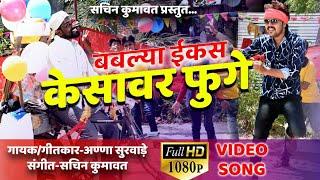 Bablya Ekas Kesavar Fuge || Ahirani वीडियो गीत सुपरहिट