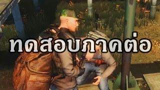 น้ำใจงาม #Infestation Thailand [สายผู้ดี]