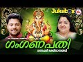 ഗംഗണപതി   GAM GANAPATHI   Sree Ganesha Devotional Songs Malayalam  Audio Jukebox