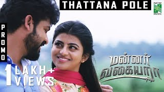 Oru Thattana Pole Promo Video | Mannar Vagaiyara | Vemal, Anandhi,Bhoopathy Pandiyan,Jakes Bejoy