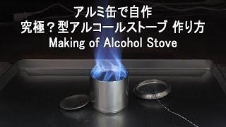 アルミ缶自作 最新究極版アルコールストーブ 作り方 Making of Alcohol Stove