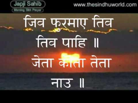 Japji Path: Nitnem Gurbani: Japji Sahib: Morning Prayer: Hindi Gurbani: Read and Recite