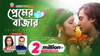 Premer Bazaar - Beauty & Rashed Zaman - Full Video Song