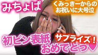 getlinkyoutube.com-【表紙撮影】初のピン表紙をサプライズ発表!