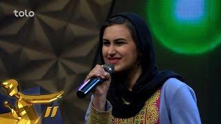 Afghan Star Season 11 - Top 5 - Ziba Hamidi / فصل یازدهم ستاره افغان - 5 بهترین - زیبا حمیدی