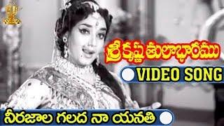 getlinkyoutube.com-Nirajala Galada  Naa Yanathii|SOngs | Srikrishna Tulabharam |NTR,Jamuna,Anjali