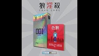 《狼淫殺》Card Game 0.01 Version