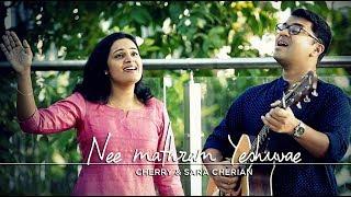 NEE MATHRAM YESHUVAE (Ellamae Mudinthathendru) // Cherry & Sara Cherian // Malayalam Christian duet
