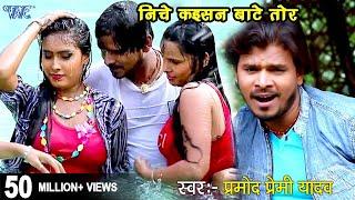 Pramod Premi का सबसे नया हिट गाना - निचे कइसन बाटे तोर - Maza Mare Aaihe Ae Yarau - Bhojpuri Songs