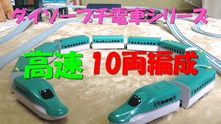 getlinkyoutube.com-【ダイソープチ電車シリーズ】E5系はやぶさを10両編成に改造し高速走行‼︎