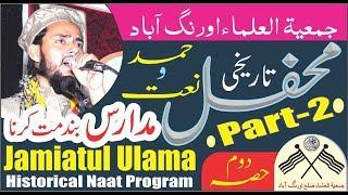 Part2-Historical Grand Naat Convention JAMIATUL ULAMA AURANGABAD-Mufti Tariq Jameel Qasmi QANOJ