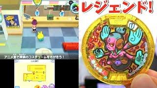 getlinkyoutube.com-妖怪ウォッチ3 あしゅらのレジェンドメダルは何と交換?〈妖怪メダルUSA case03〉  Yo-kai Watch