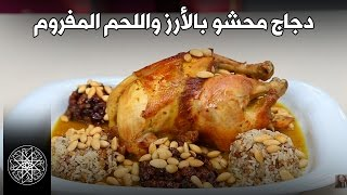 getlinkyoutube.com-Choumicha : Poulet farci au riz, Kefta | شميشة : دجاج محشو بالأرز واللحم المفروم