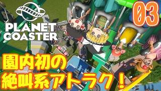 getlinkyoutube.com-【Planet Coaster】 ゆっくりだって遊園地を経営したい!#03【ゆっくり実況】