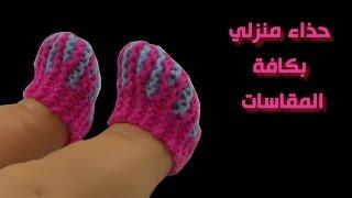 getlinkyoutube.com-تريكو : طريقة سهلة  جدا لعمل حذاء منزلي (لكلوك)
