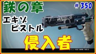 getlinkyoutube.com-【デスティニー:鉄の章】エキゾチックピストル《侵入者》でコントロールをプレイ!【DESTINY:Rise of iron】【ぱつおGameTV#348】