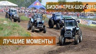 getlinkyoutube.com-Гонки на тракторах Бизон-Трек-Шоу-2013. Лучшие моменты