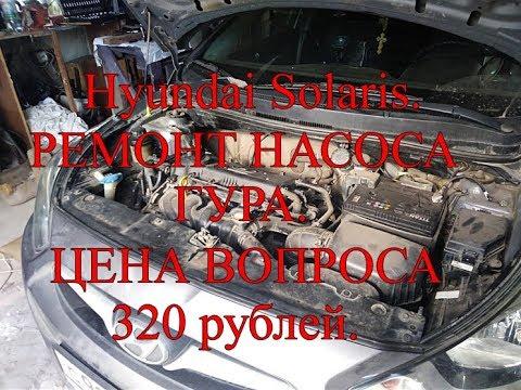 Hyundai Solaris. Ремонт насоса ГУРа. Цена вопроса 320 рублей.