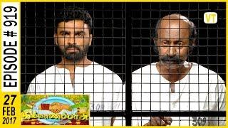 getlinkyoutube.com-Kalyanaparisu - கல்யாணபரிசு - Tamil Serial | Sun TV | Episode 919 | 27/02/2017