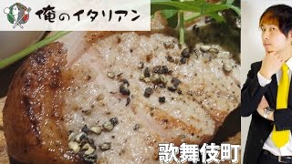getlinkyoutube.com-高級でリーズナブルな立ち食いイタリアン【俺のイタリアン】