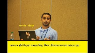 How To Become a Happy  and successful Entrepreneur By Jhanker Mahbub
