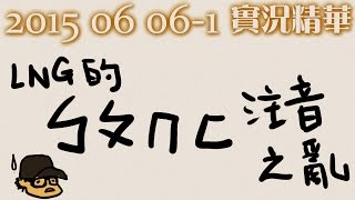 getlinkyoutube.com-LNG 實況精華:ㄅㄆㄇㄈ注音之亂 (2015/06/06)