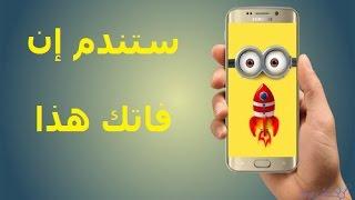 getlinkyoutube.com-اجعل سرعة التحميل في هاتفك عالية جدا و قلّل وقت إنتظارك - لا تحرم نفسك