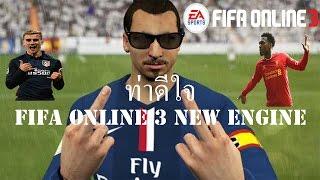 ท่าดีใจ FIFA ONLINE 3 NEW EGINE (คีย์บอด)