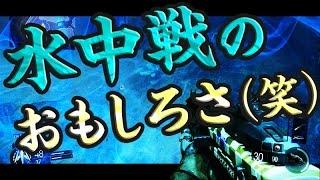 getlinkyoutube.com-【BO3実況】ハセシンのTDM実況 ~水中戦が楽しすぎる!〜part8