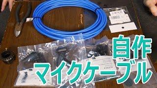 getlinkyoutube.com-DIY mic cable CANARE NEUTRIK マイクケーブルを自作